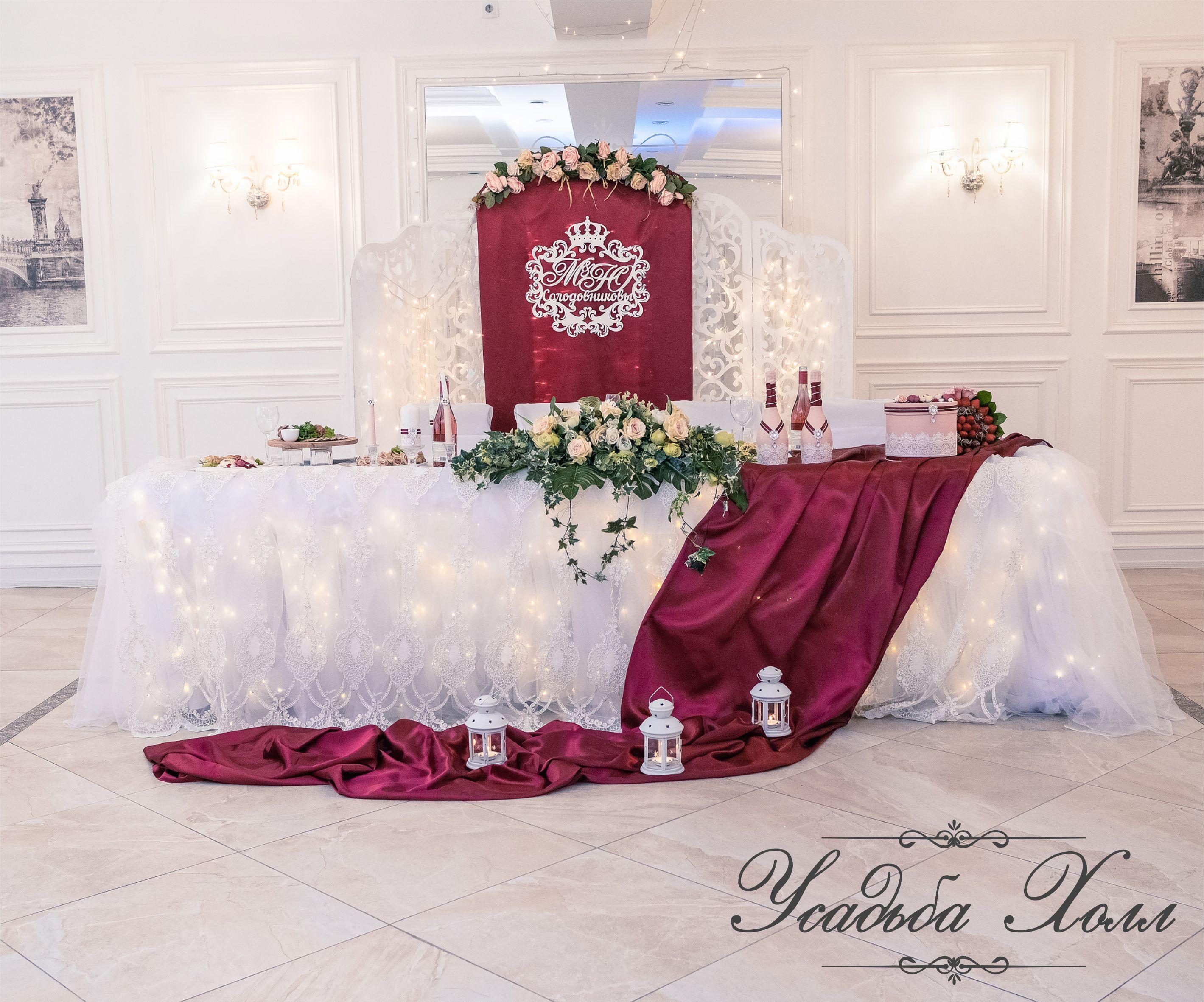 Оформление свадьбы в цвете бордо г Красноярск