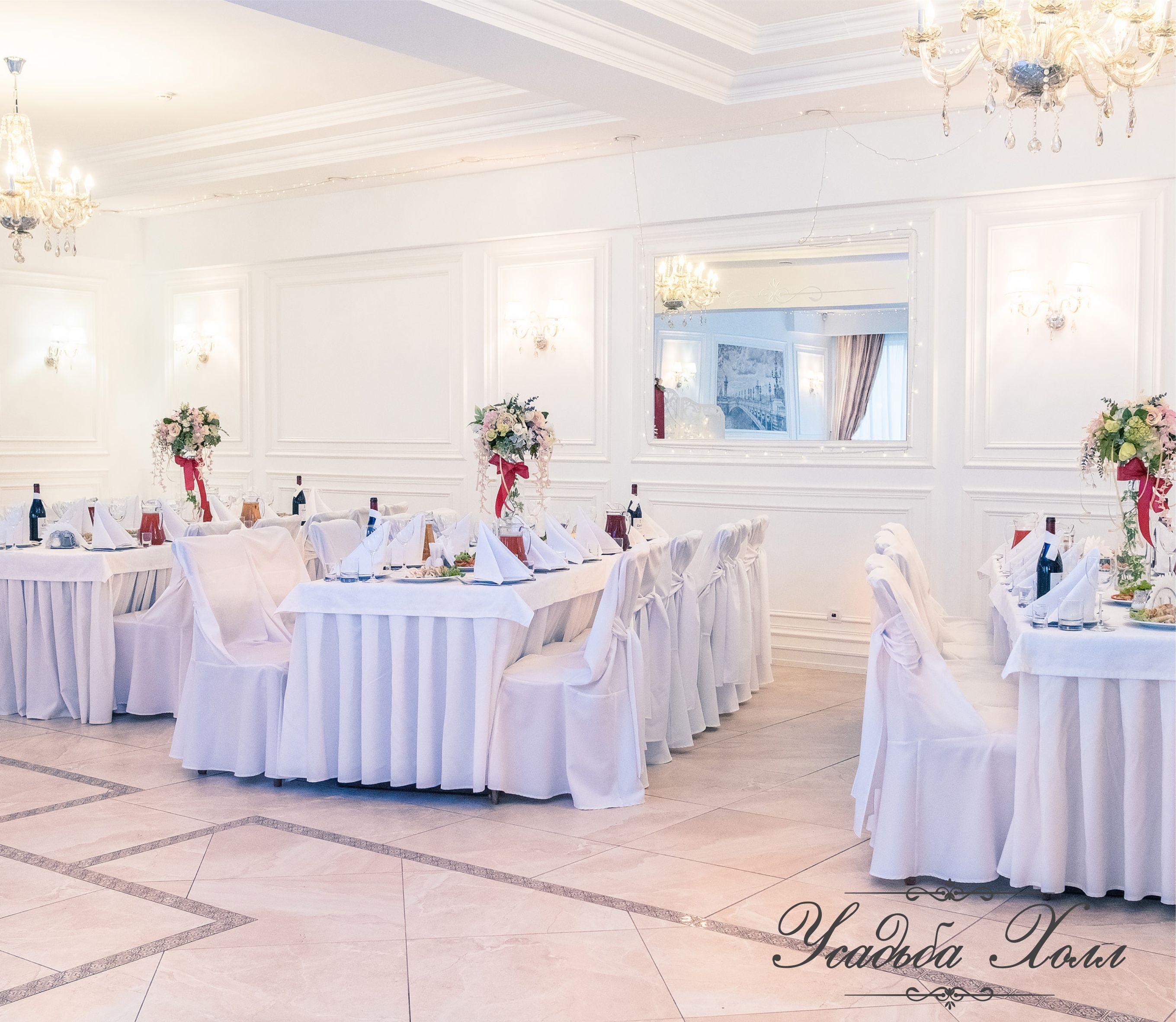 Большой банкетный зал Усадьба холл г КУрасноярск