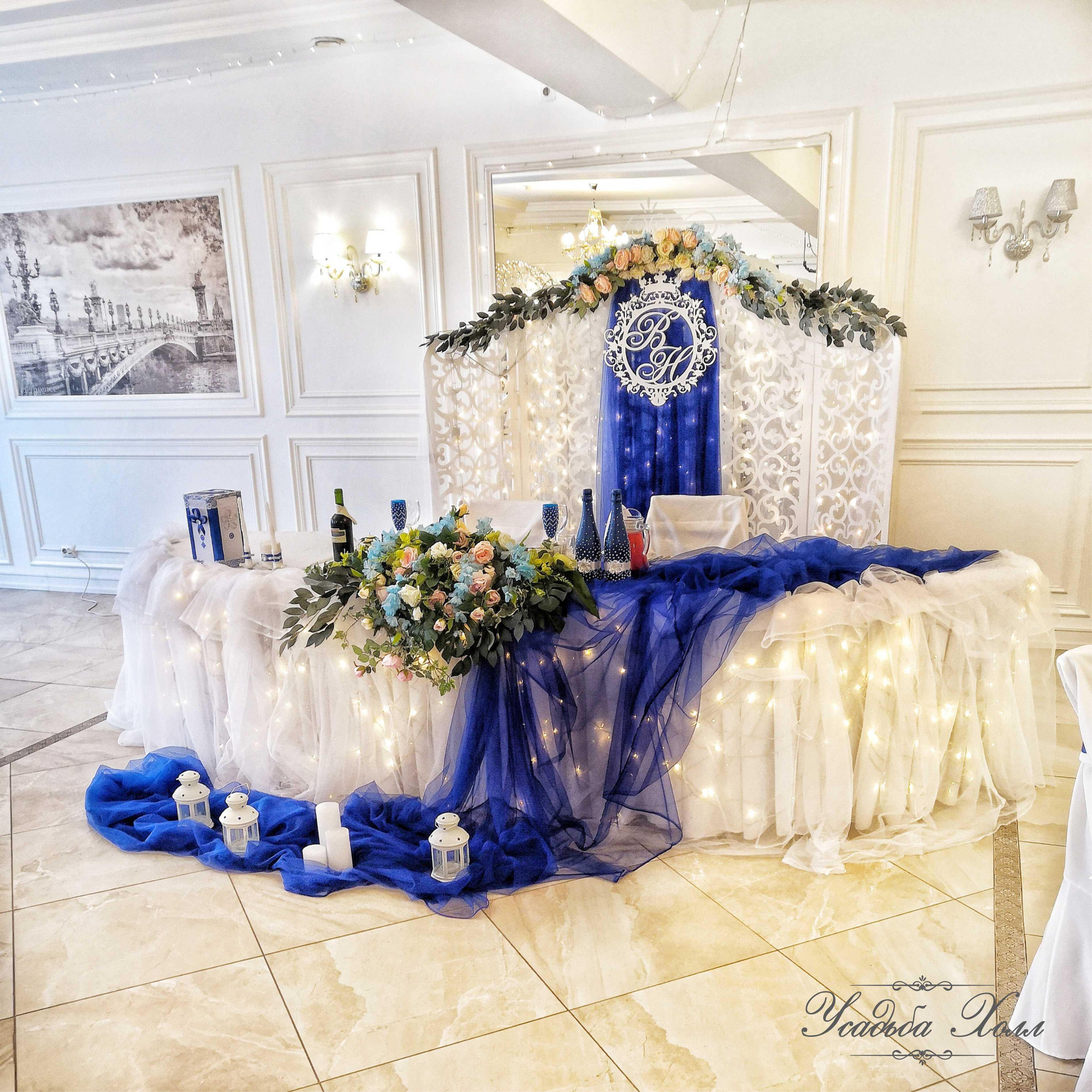 Синее оформление стола молодоженов